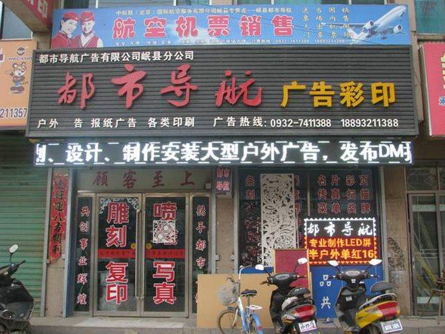 都市导航广告彩印(李桥镇店)