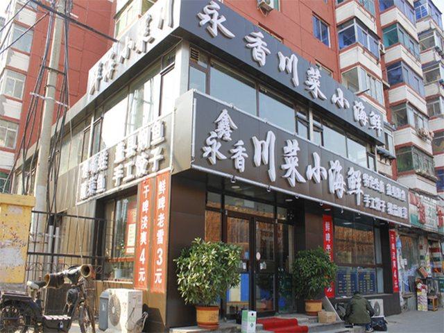 鑫永香川菜小海鲜