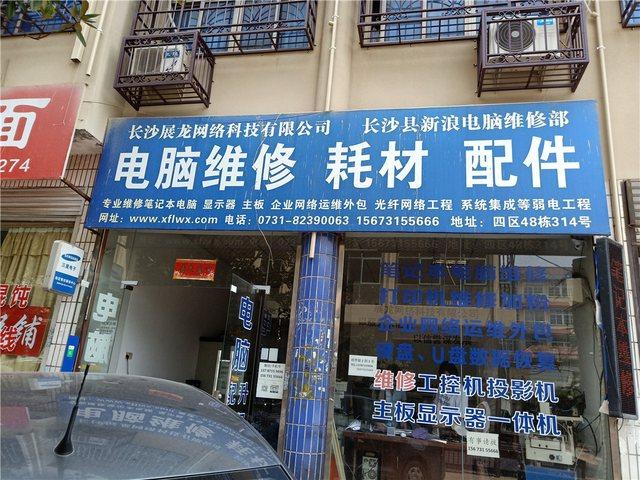 长沙县新浪电脑维修部