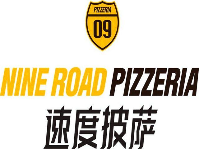 速度披萨(皇庭店)