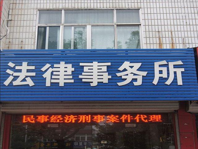 法律事务所