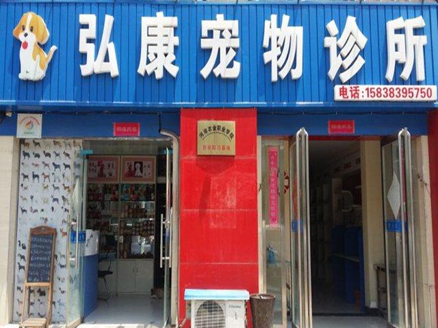 弘康宠物诊所