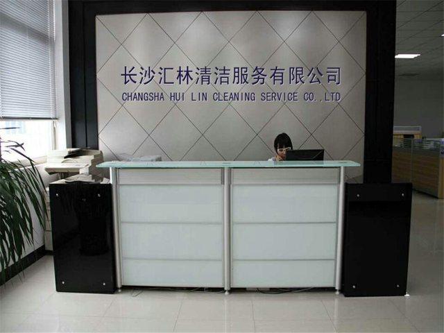 长沙汇林清洁服务有限公司