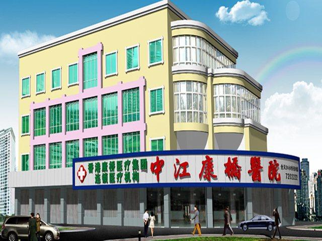 中江康桥医院