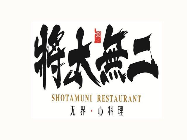 将太无二(金地中心餐厅店)