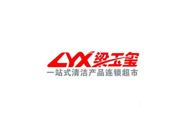 梁玉玺清洁产品连锁超市(苏州店)