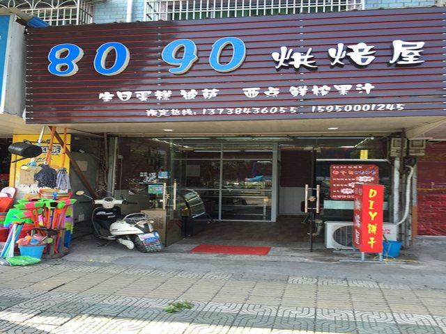 8090烘焙屋
