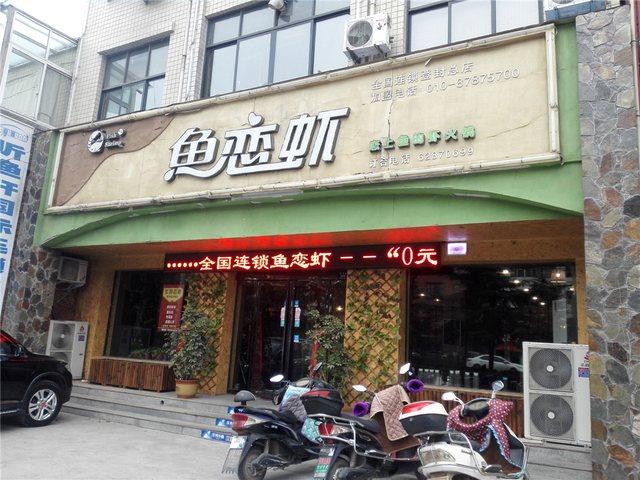 鱼恋虾时尚火锅(登封店)