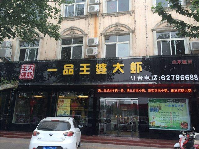 一品王婆大虾(嵩阳路店)