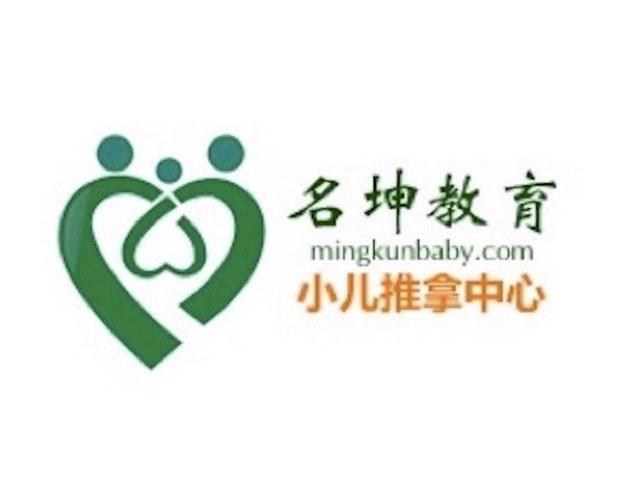 名坤小儿推拿与产后康复服务中心