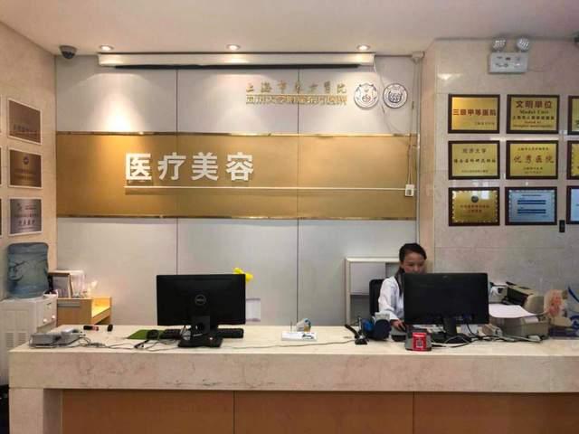 上海市东方医院医疗美容(即墨路店)
