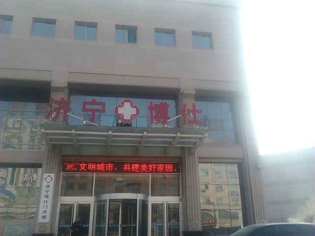 济宁博仕皮肤诊疗中心