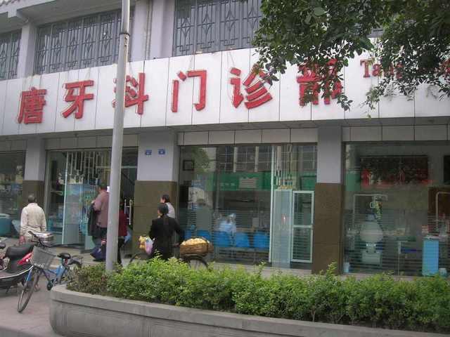 唐牙科(青羊宫店)