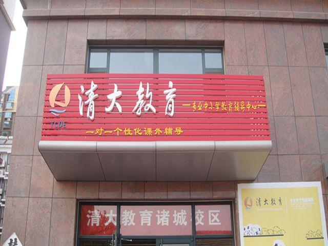 北京清大教育