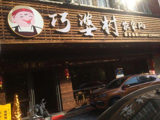 巧婆村(泉秀店)