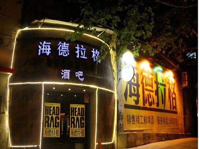 海德拉格酒吧
