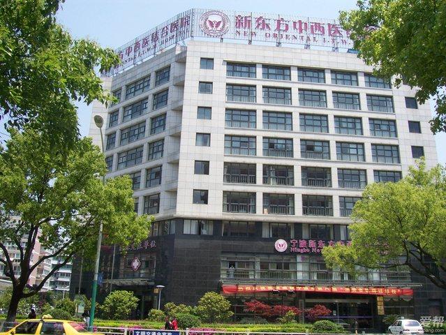 新东方中西医结合医院