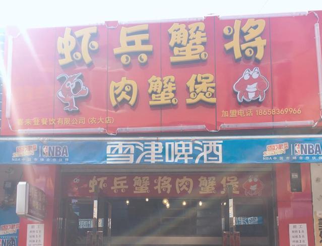 虾兵蟹将肉蟹煲