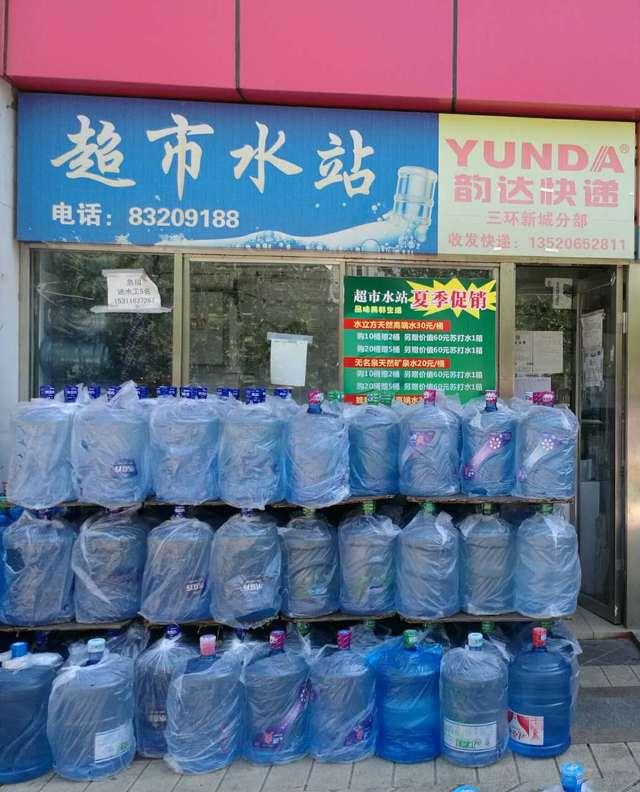 超市水站(怡宝水店万年花城分店)