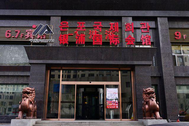 银浦国际会馆
