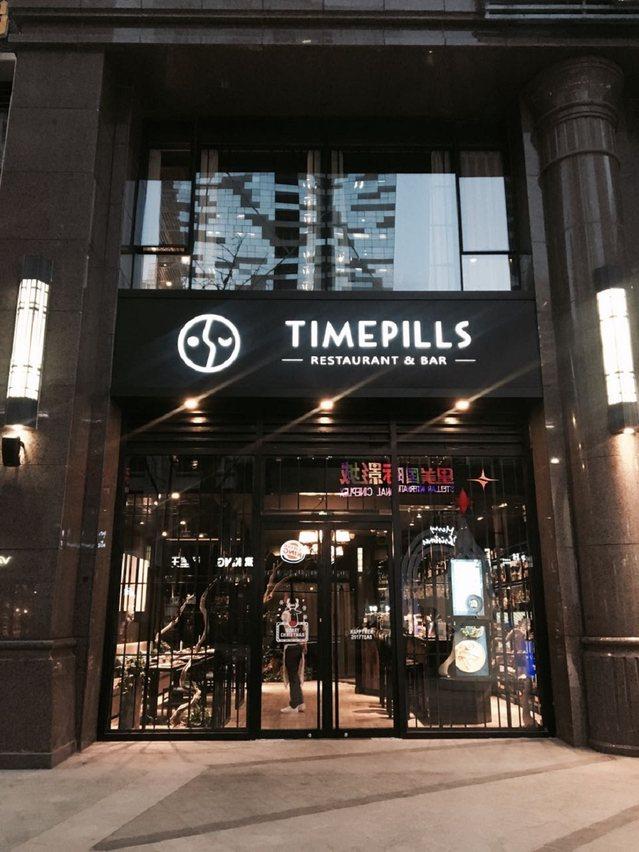 TIMEPILLS时光胶囊(中骏世界城店)