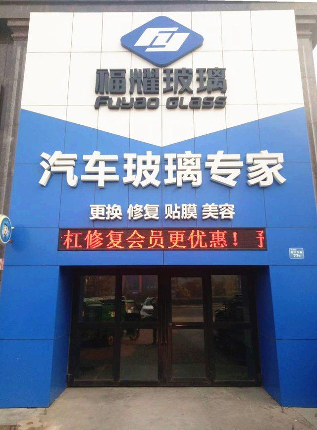 福耀汽车玻璃(黑龙江哈尔滨群力店)