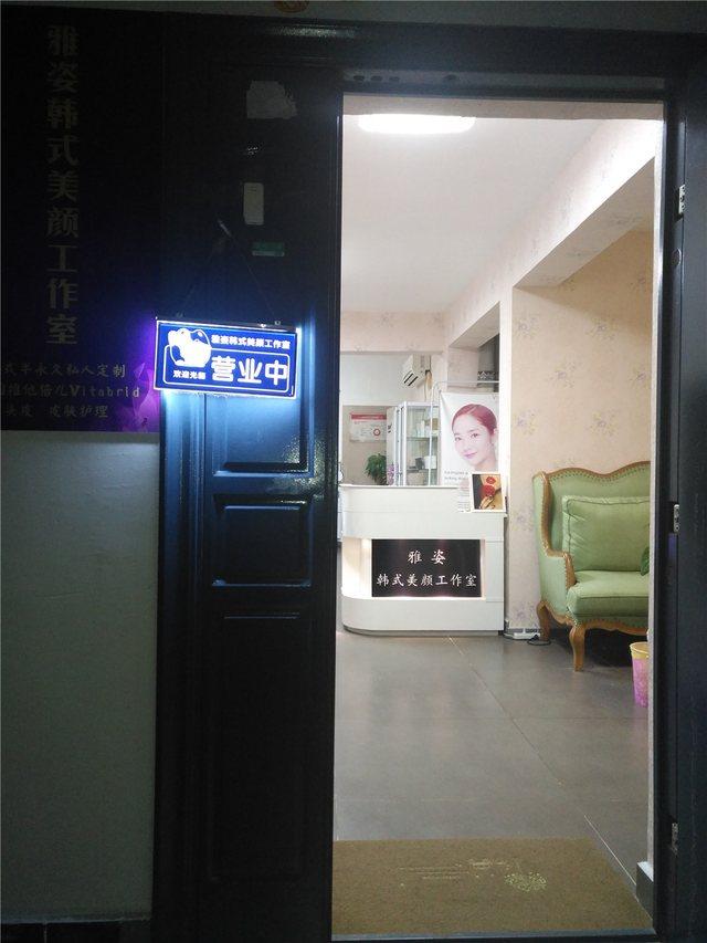 雅姿韩式美容工作室