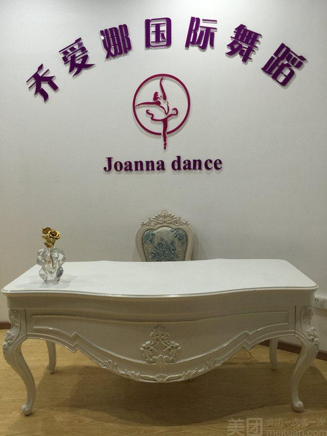 乔爱娜国际舞蹈