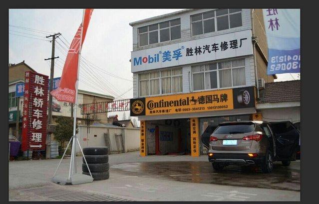 胜林汽车修理厂