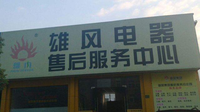 雄风电器售后服务中心