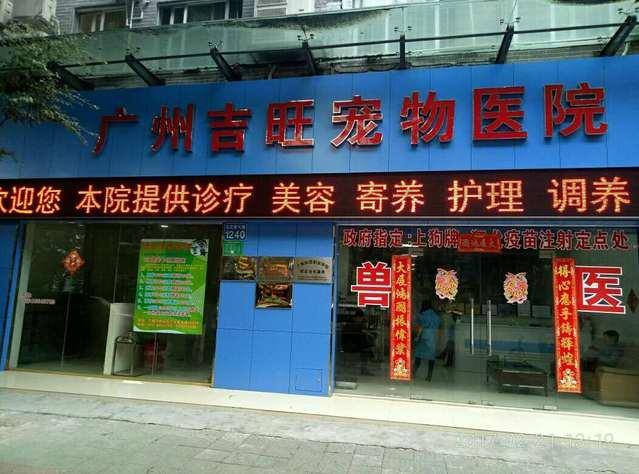 广州吉旺宠物医院