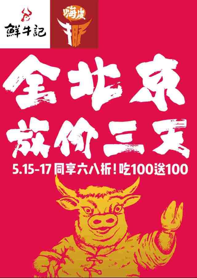 鲜牛记潮汕牛肉火锅(亚运村店)