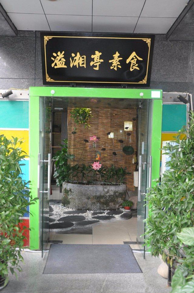 溢湘亭素食主题餐厅