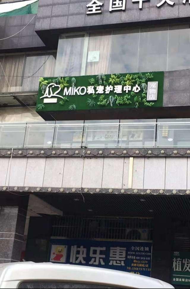 Miko私宠护理中心