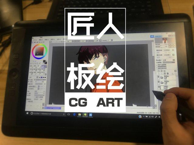匠人CG板绘漫画插画教室(新街口店)