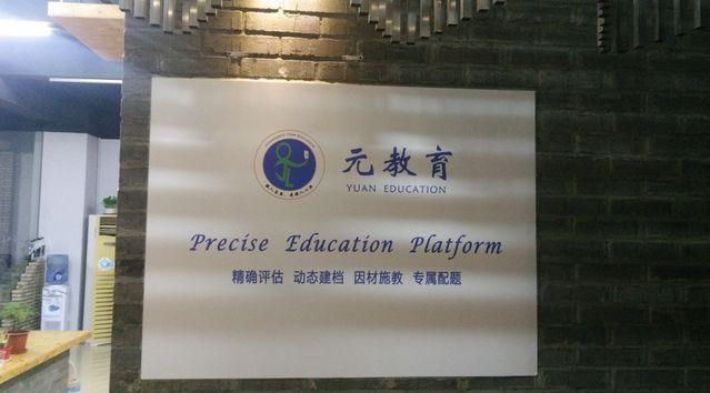 广州元教育