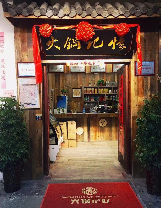 火锅记忆(肥东店)