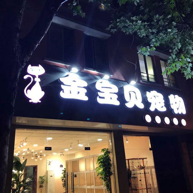 金宝贝猫狗高端宠物店