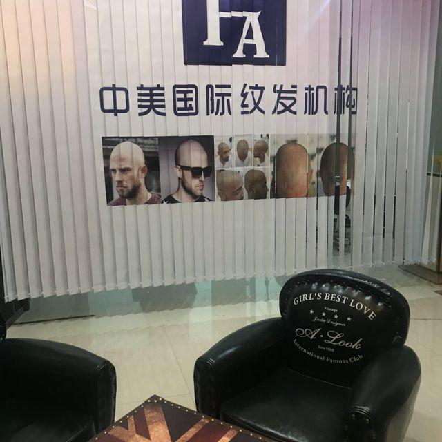 中美纹发工作室