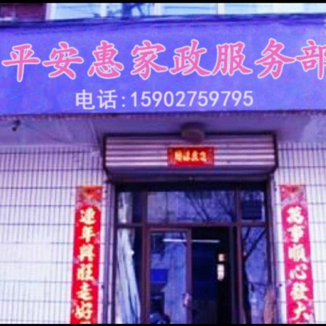 武汉市平安惠循礼门家政服务中心