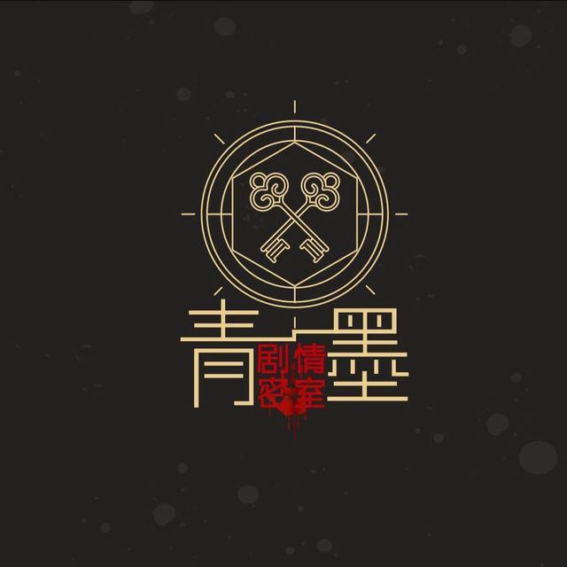 青墨剧情密室(东泰禾店)