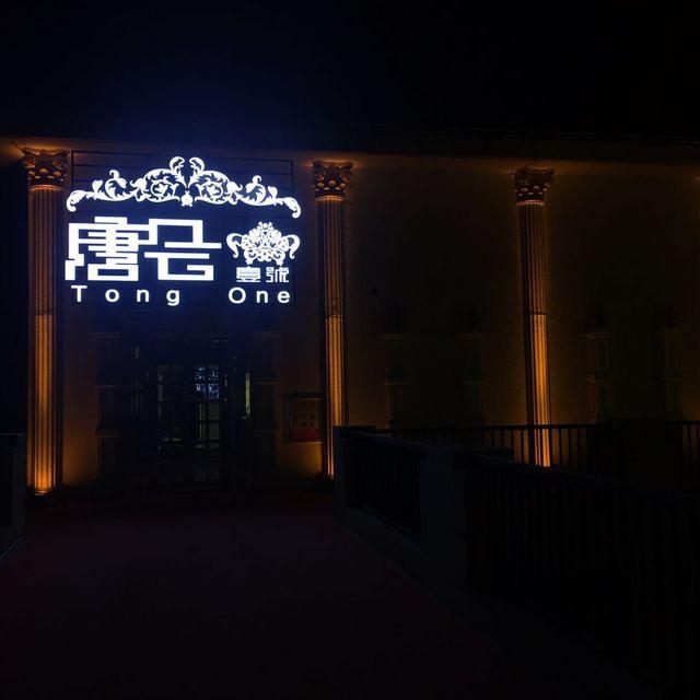 唐会音乐会所