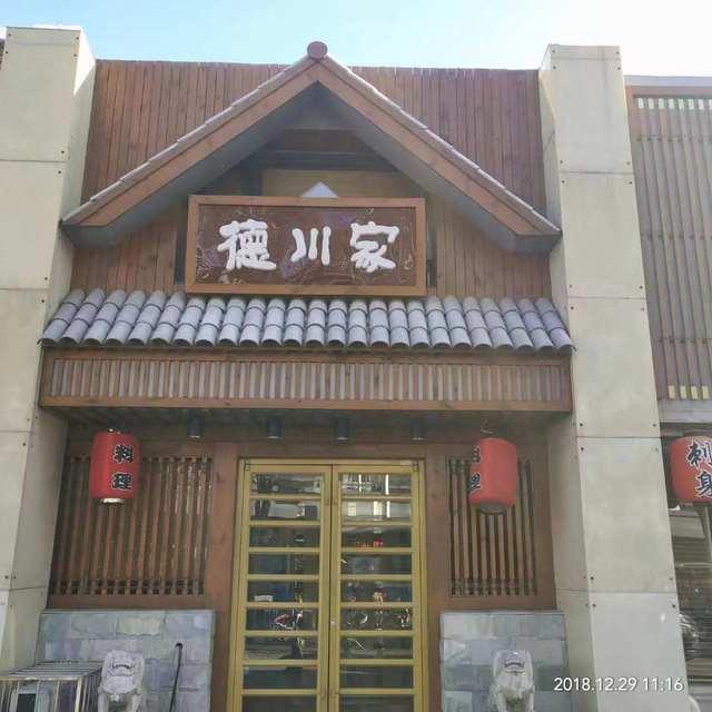 德川家日本料理(王府井in88店)