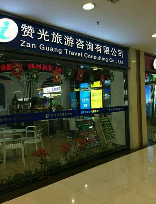 上海赞光旅游咨询