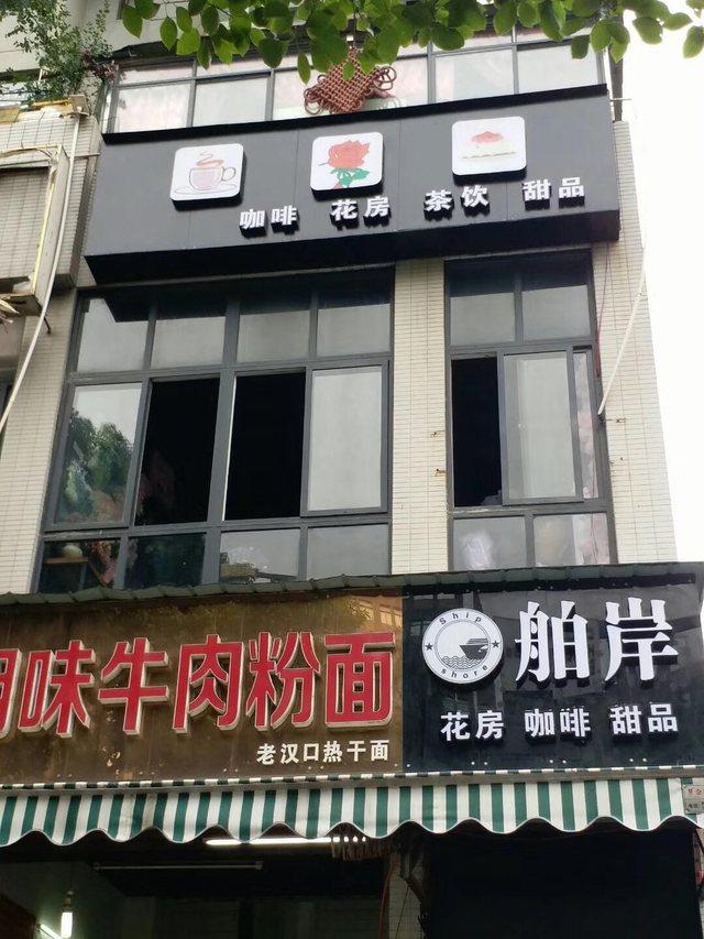 舶岸咖啡鲜花店