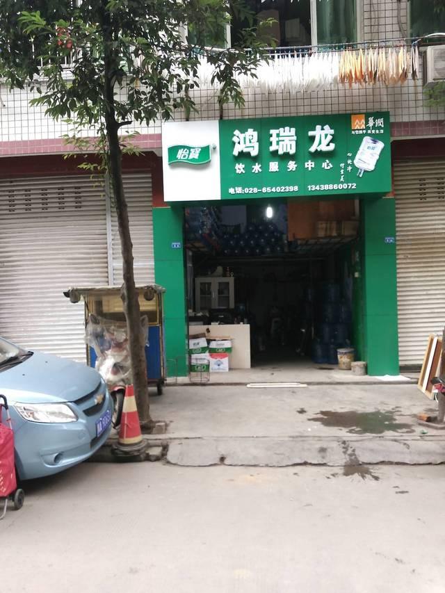 鸿瑞龙饮水服务中心