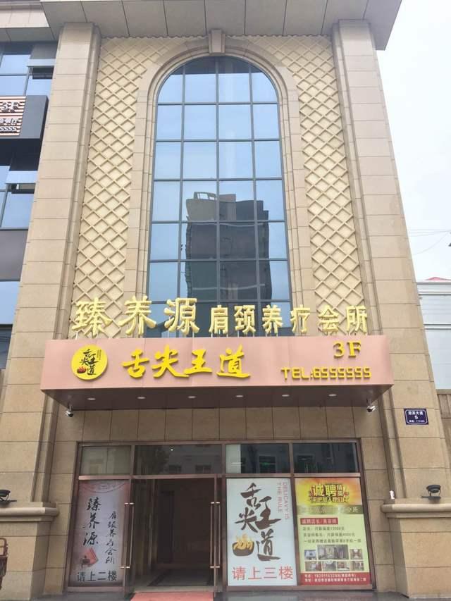 臻养源肩颈养疗会所(品牌旗舰店)