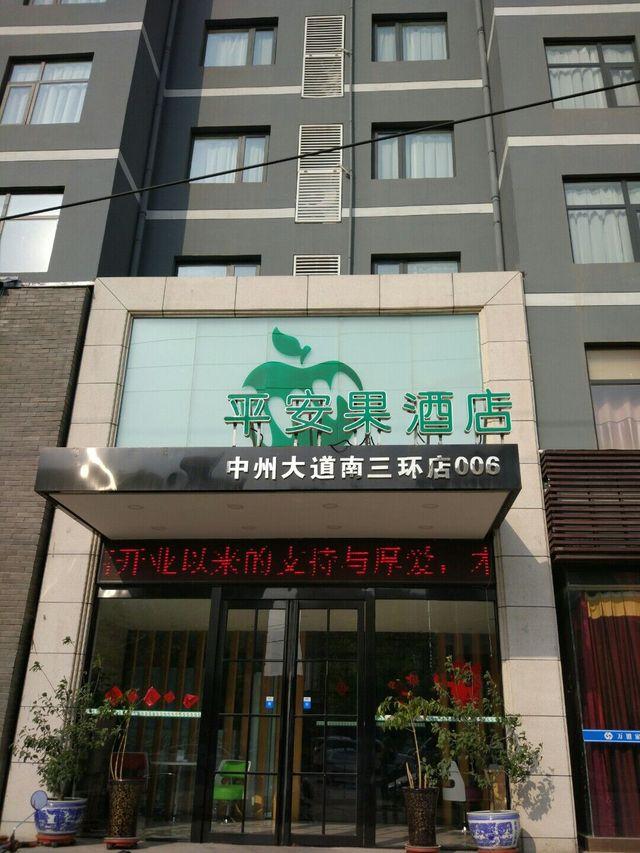 平安果酒店