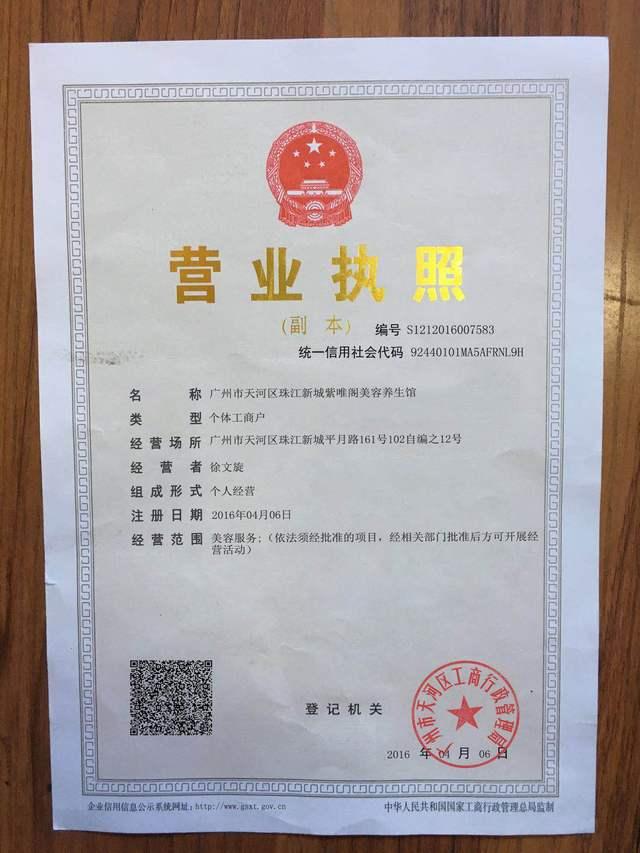 艺茹高端养生馆(广州店)