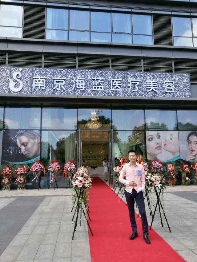 南京海蓝医疗美容(江宁店)